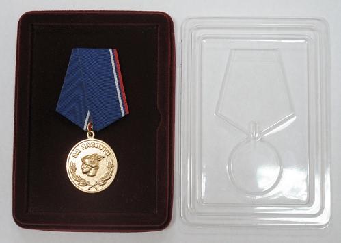 Медаль за заслуги в предпр..jpg