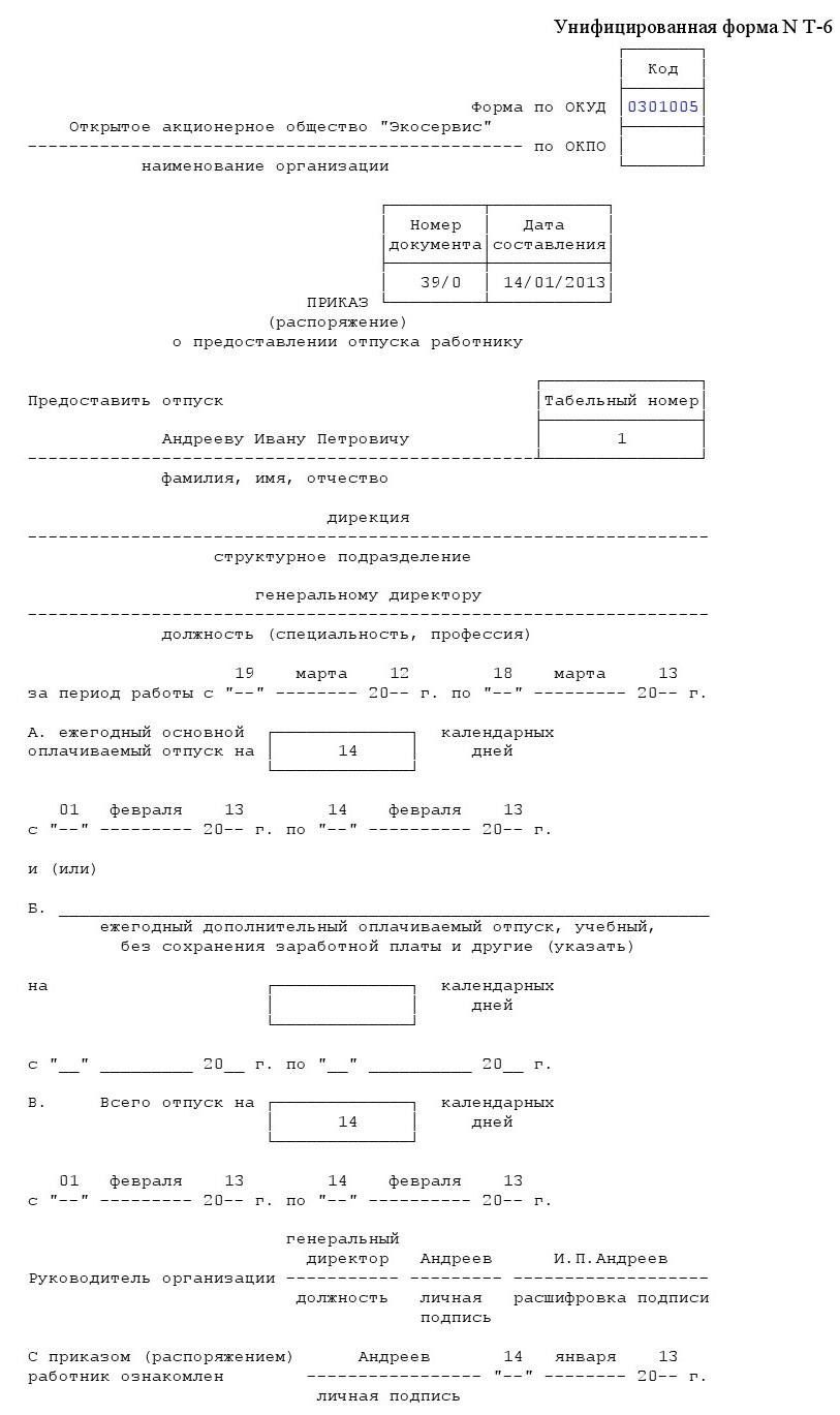 Приказ о Передаче Полномочий Генерального Директора образец - картинка 1